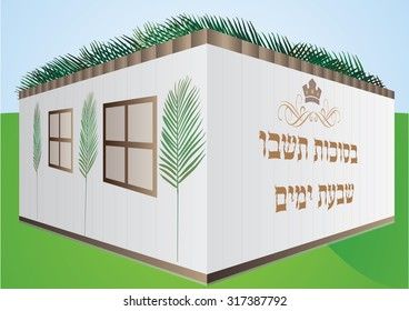 Sukkah. Sukkot. Text- sit seven days in the Sukkah