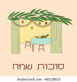 "Sukkah with table, food and Sukkot symbols. ""Happy Sukkot"" in Hebrew.Vector illustration"