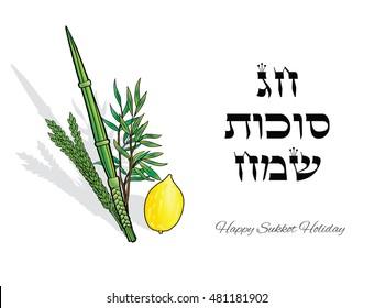 Sukkot festival background. Hebrew translate: Happy Sukkot Holiday. Jewish traditional four species lulav, etrog Jewish Holiday Sukkot. Vector Jewish new year. Autumn Fest. Rosh Hashana Israel Sukkah