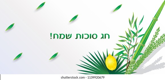 Sukkot Festival greeting card with Hebrew text - Happy Sukkot! Lulav, etrog, shofar, palm tree leaves frame. Trendy design Jewish Holiday Rosh Hashana Shana Tova, Sukkot, Yom Kippur, Israel Jerusalem