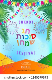 Sukkot festival invitation flyer, traditional species, lulav, etrog, Jewish Holiday Rosh hashanah greeting poster, tropical palm tree leafs sukkah frame, garland, confetti, decoration. Israel. Vector
