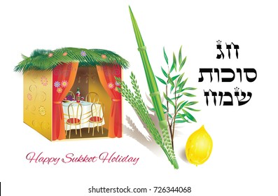 "Sukkot Greeting text ""Happy Sukkot Holiday"" on Hebrew. Sukkah, lulav and etrog, apple, pomegranate, flowers, palm leaves frame. Israel Jewish Holiday Rosh hashanah, sukkot, symbols vector illustration"