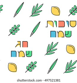"""Sukkot seamless pattern background. Four species for Jewish Holiday Sukkot: palm branch, willow, myrtle leaves. Hebrew text """"Happy Sukkot"""" and """"Happy holiday"""". Isolated on white."""