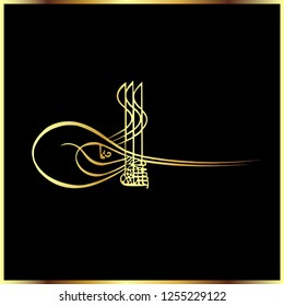 Sultan of Ottoman Kanuni Suleyman Tugra. Bismillah. Islamic Gold Calligraphy. English Translation: In the name of God the Most Gracious, the Most Merciful