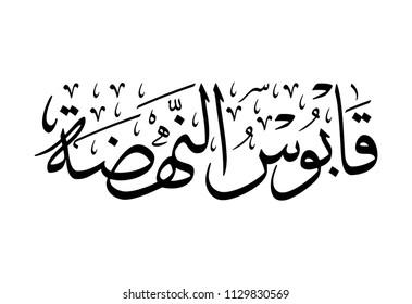 Sultan Qabous of Oman. Nahda day, July 23 in Oman. Arabic Calligraphy Logo.