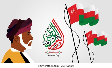 The sultanate of Oman Happy national day. Vector 1