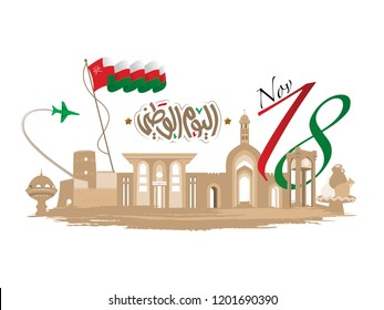Sultanate of Oman National Day background with Arabic Calligraphy translation- Sultanate of Oman National Day 18 November. vector 1