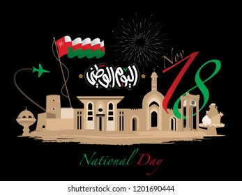 Sultanate of Oman National Day background with Arabic Calligraphy translation- Sultanate of Oman National Day 18 November. vector 2