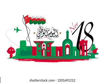 Sultanate of Oman National Day background with Arabic Calligraphy translation- Sultanate of Oman National Day 18 November. vector 4