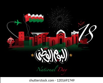 Sultanate of Oman National Day background with Arabic Calligraphy translation- Sultanate of Oman National Day 18 November. vector 3