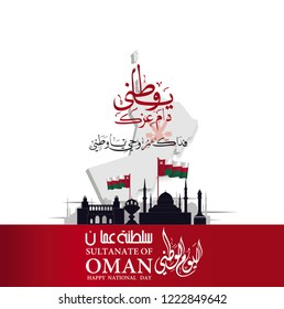 Sultanate of Oman National Day background with Arabic Calligraphy translation- Sultanate of Oman National Day 18 November. vector
