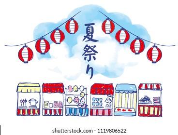 Summer festival in Japan (Festival is written in Japanese)