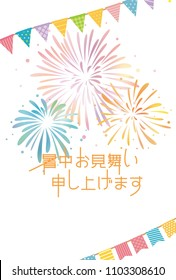 "Summer greeting card of fireworks. /It says in Japanese ""Happy summer greeting""."