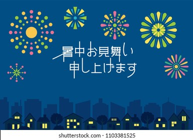 """Summer greeting card of fireworks. /It says in Japanese """"Happy summer greeting""""."""