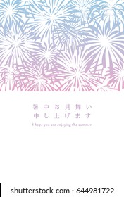 "Summer greeting card of fireworks. /It says in Japanese that ""Happy summer greeting""."