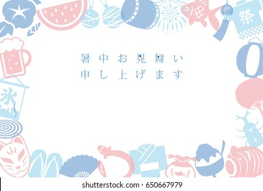 "Summer greeting card of Japanese summer icon. /It says in Japanese that ""Happy summer greeting"", festival"" and ""ice""."