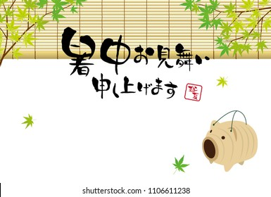 "Summer greeting card vector illustration. /It says in Japanese ""Happy summer greeting"", ""midsummer""."