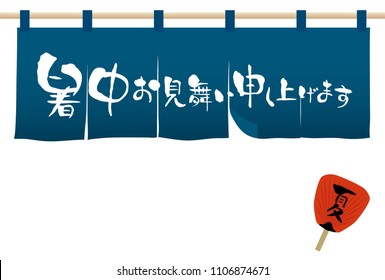 "Summer greeting card vector illustration. /It says in Japanese ""Happy summer greeting"", ""summer""."
