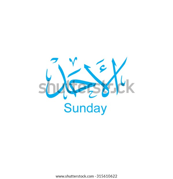 Sunday Arabic Calligraphy Specially Arabic Calendar Stock