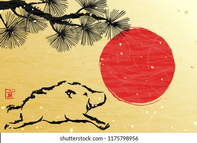 Sunrise and Pine tree Wild boar Japanese New Year's card One character of kanji represents wild boar