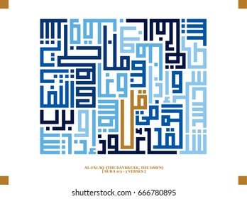 Sura Al-Falaq (The Dawn, The Daybreak) from the Holy Qur'an Designed in Islamic Kufic Calligraphy.