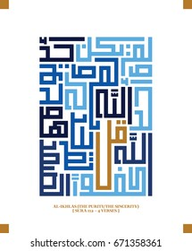 Sura Al-Ikhlas or Al-Tawheed (The Purity/The Sincerity) from the Holy Qur'an Designed in Islamic Square Kufic Calligraphy.