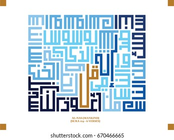 Sura Al-Nas (Mankind) from the Holy Qur'an Designed in Islamic Square Kufic Calligraphy.