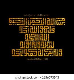 Surah Al Ikhlas the 112th Surah in Al Quran Al Kareem. kufi arabic design with golden glitter. gold. modern. Elegant Calligraphy