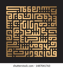 "Surah Alfalaq in Square Kufi Calligraphy  - translation""Verse from the Koran"""