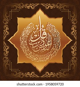 """Surah """"Al-Naas 114"""" of the Quran Calligraphy. """"Say, """"I seek refuge in the Lord of mankind, The Sovereign of mankind. The God of mankind, From the evil..."""""""