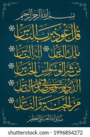 """Surah Naas Arabic Portrait Calligraphy,  Meanings; Say, """"I seek refuge in the Lord of mankind, The Sovereign of mankind. The God of mankind..."""