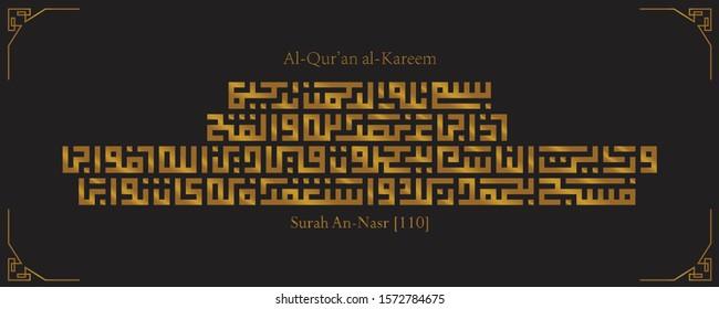 Surah An Nasr the 110th Surah in Al Quran Al Kareem. Calligraphy. kufi arabic design. arabic logo. modern. Elegant Calligraphy