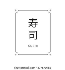 Sushi Japanese character vector