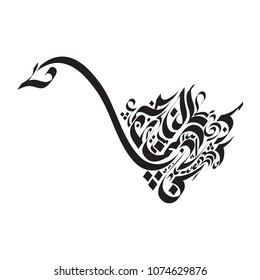 Decorative Symbol Taken Curves Arabic Language Stock Vector Royalty