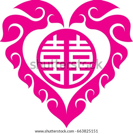 Swirl Tribal Heart Double Happiness Chinese Stock Vector Royalty