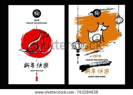 Symbol Chinese Moon Calendar Year Earth Stock Vector Royalty Free