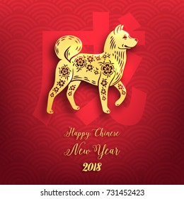 Symbol of chinese new 2018 year. Greeting card with golden yellow dog decorated flower design with inscription. Vector llustration poster.