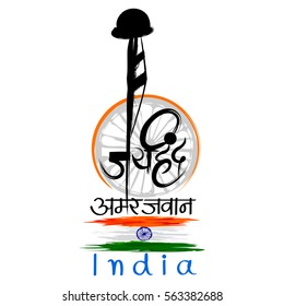 Symbol of Indian martyrs with tri color flag