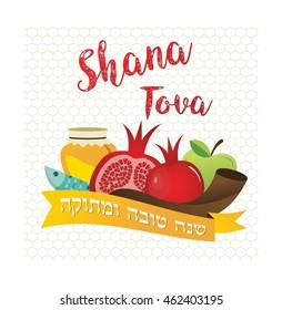 Symbols of Rosh Hashanah. Jewish new year. happy holiday in Hebrew