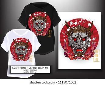 T shirt design Japanese style.kabuki demon mark with Sun and sea and Sakura background.Mock up black T shirt and Graphic printing.vector.illustration.Japanese Translation: Kabuki