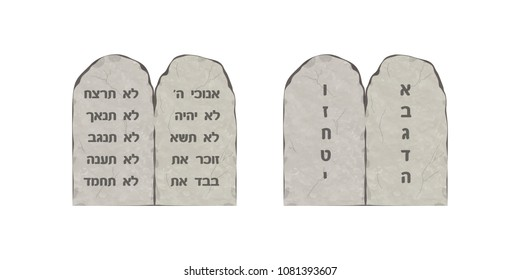 Tablets of the Covenant with ten commandments of the Holy Bible in Hebrew on white background. Torah Moshe. Tablets of Moses.