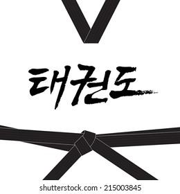 Taekwondo handwritten letter in Korean hangul. This calligraphy is with vector illustration described Taekwondo's uniform.