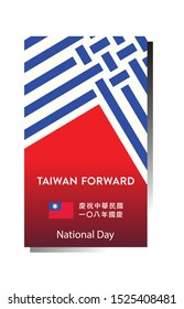 """Taiwan Independence Day. Translation: October, 10, 2019 Taiwan National Day. Taiwan Forward The Logo meaning """"Bringing Taiwan forward along with the world"""". Vector illustration"""