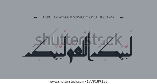 Talbiyah: Here I am [at your service] O God, here I am. Handwritten in English and Arabic calligraphy