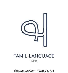 Tamil Language Images, Stock Photos & Vectors | Shutterstock