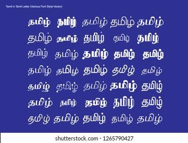 Imágenes, fotos de stock y vectores sobre Tamil Letters | Shutterstock