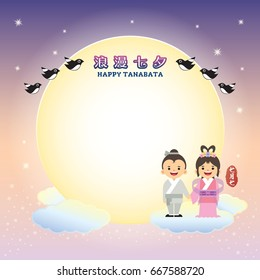 Tanabata festival / Qixi Festival. Celebration of the annual dating of cowherd and weaver girl. Vector illustration memo notes or message board. (caption: Romantic QiXi, 7th of July)