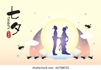 Tanabata festival or Qixi Festival. Celebration of the annual dating of cowherd and weaver girl. (caption: Tanabata / QiXi, 7th of July)