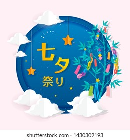 Tanabata festival (writing in Japanese) greeting card vector design. Paper art of bamboo tree with decoration on night sky