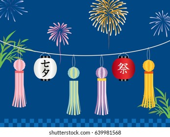 """Tanabata"" of Japanese traditional event. /It is written as ""Tanabata"" and ""Festival"" in Japanese."